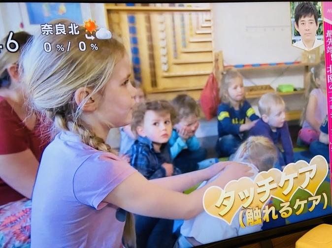 NHK『あさイチ』でオキシトシン特集。山口創先生がご登場!_b0228973_22185152.jpeg
