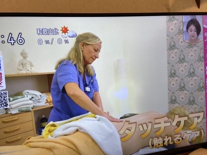 NHK『あさイチ』でオキシトシン特集。山口創先生がご登場!_b0228973_22193686.jpeg