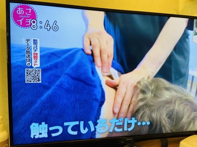 NHK『あさイチ』でオキシトシン特集。山口創先生がご登場!_b0228973_22200045.jpeg