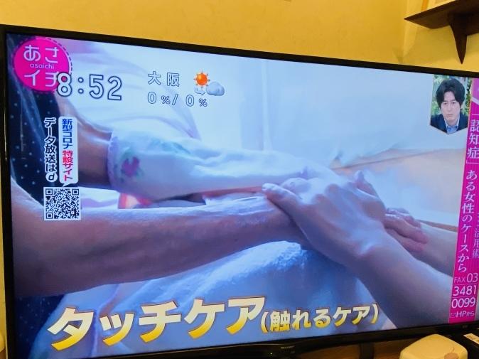 NHK『あさイチ』でオキシトシン特集。山口創先生がご登場!_b0228973_22224173.jpeg