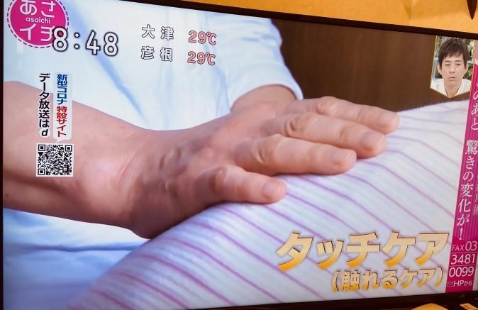 NHK『あさイチ』でオキシトシン特集。山口創先生がご登場!_b0228973_22225813.jpeg