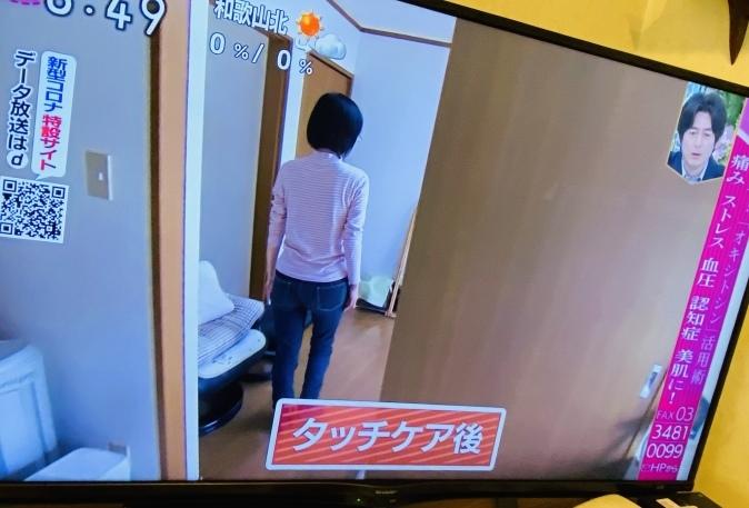 NHK『あさイチ』でオキシトシン特集。山口創先生がご登場!_b0228973_22234204.jpeg