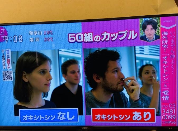 NHK『あさイチ』でオキシトシン特集。山口創先生がご登場!_b0228973_22242585.jpeg