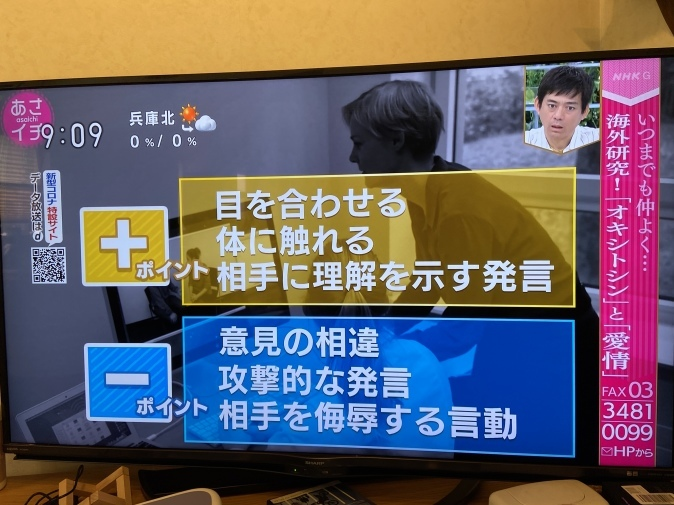 NHK『あさイチ』でオキシトシン特集。山口創先生がご登場!_b0228973_22244704.jpeg