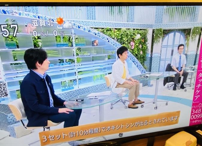 NHK『あさイチ』でオキシトシン特集。山口創先生がご登場!_b0228973_22255563.jpeg