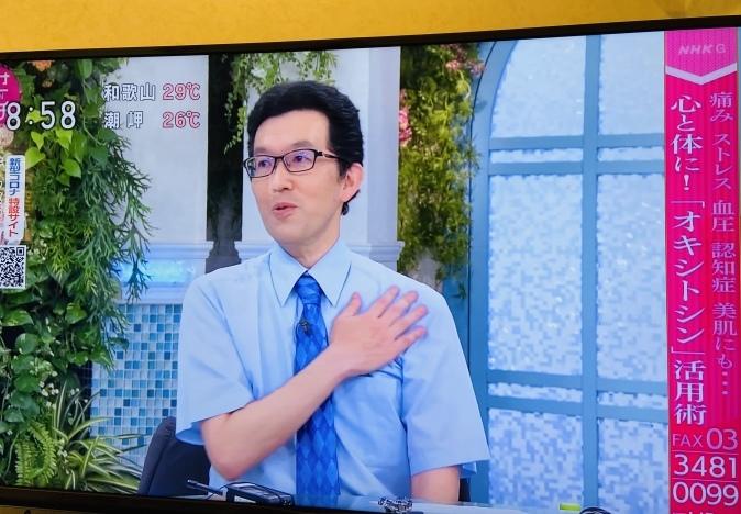 NHK『あさイチ』でオキシトシン特集。山口創先生がご登場!_b0228973_22482037.jpeg