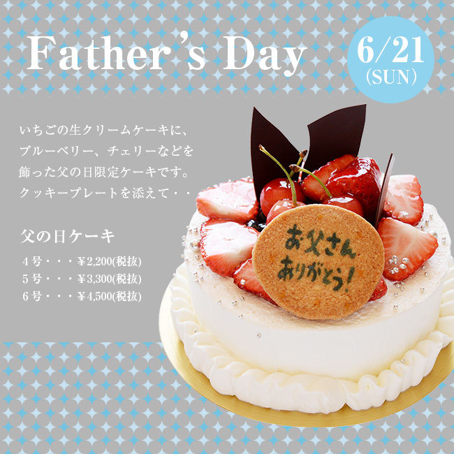 6・21★父の日★_a0171984_09555201.jpg
