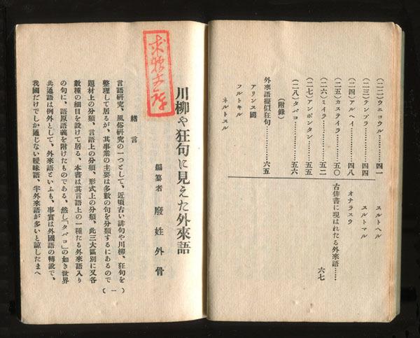 川柳や狂句に見えた外来語_f0307792_19521005.jpg