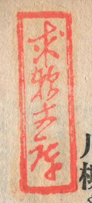 川柳や狂句に見えた外来語_f0307792_19521310.jpg