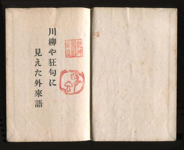 川柳や狂句に見えた外来語_f0307792_19521647.jpg