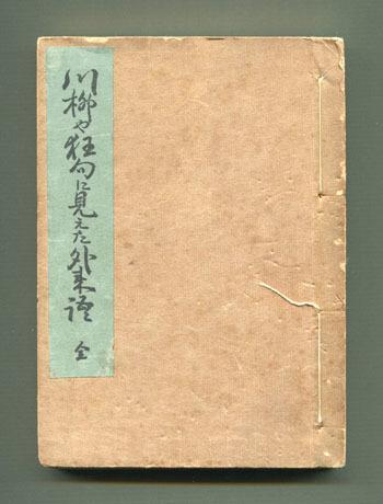 川柳や狂句に見えた外来語_f0307792_19522281.jpg