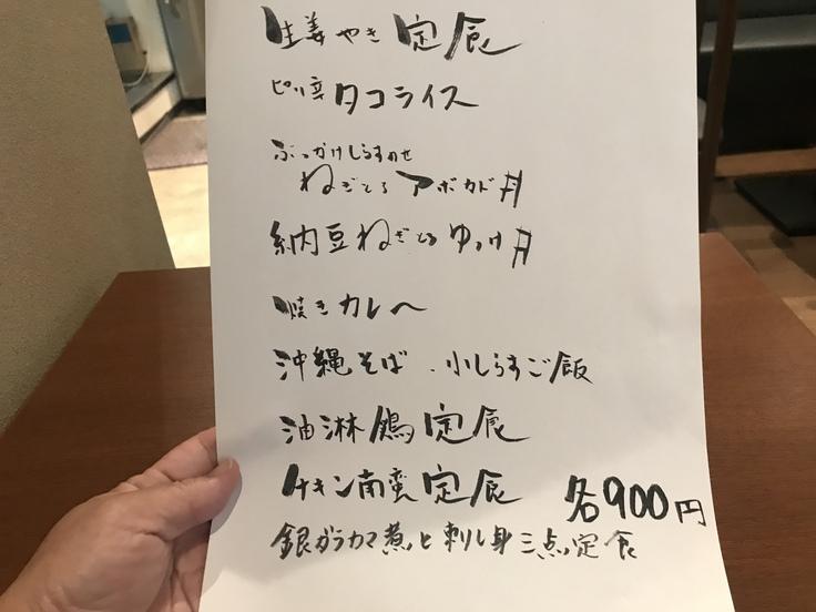 銀ダラカマ煮と刺し身三点定食@ふらんこ(立川)_c0212604_1222713.jpg