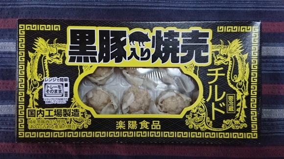 6/4夜勤前飯 楽陽食品 黒豚入り焼売 で 焼売定食@自宅_b0042308_19035212.jpg