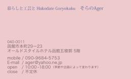 函館で展開する新しいAgerのショップカードが出来上がりました。_a0112812_21170203.jpeg