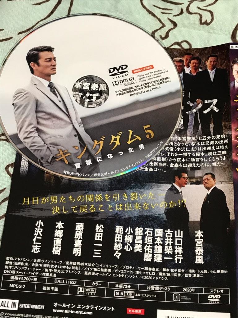 キングダム5 DVD_f0170915_12405526.jpg