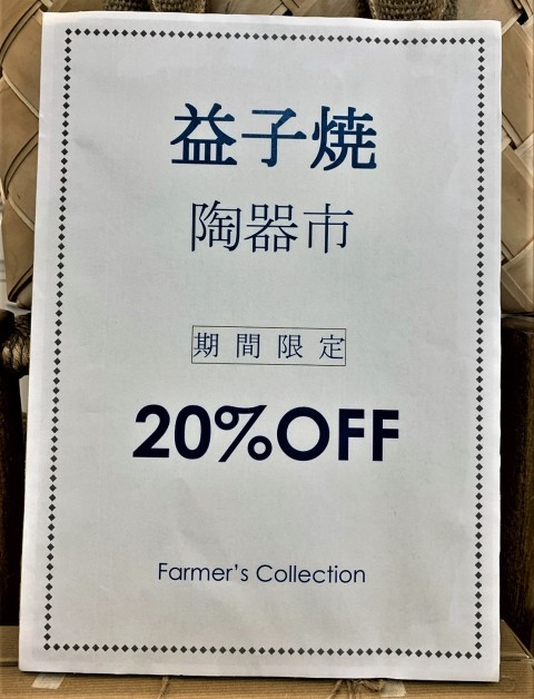 Farmer\'s Collection News_d0178718_14392951.jpg