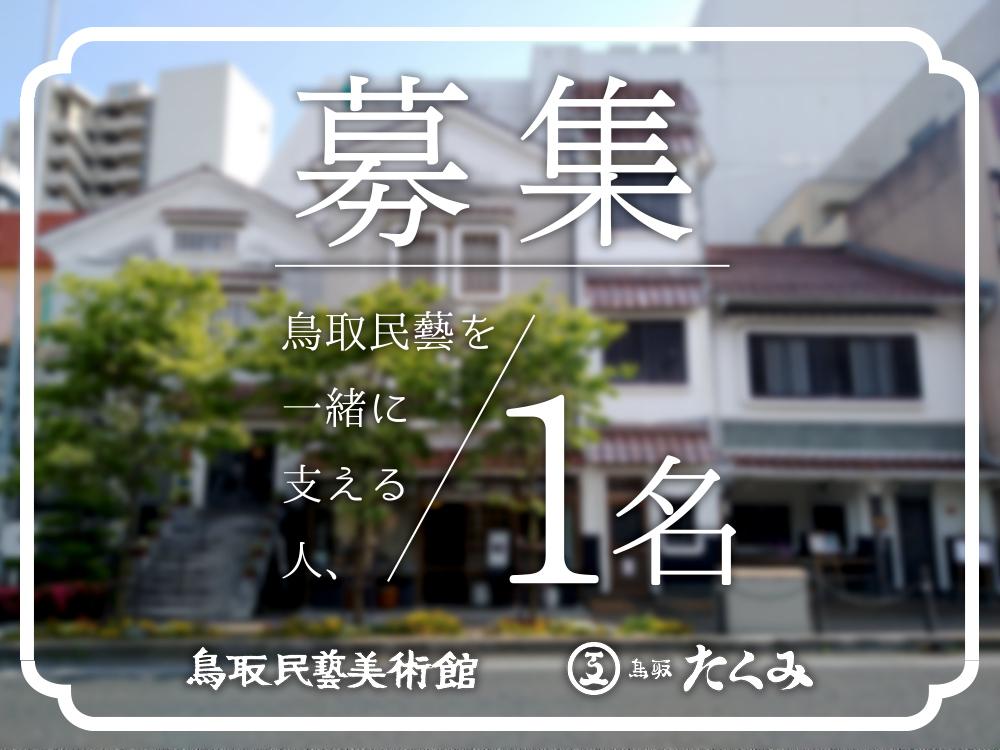スタッフ募集_f0197821_16061439.jpg