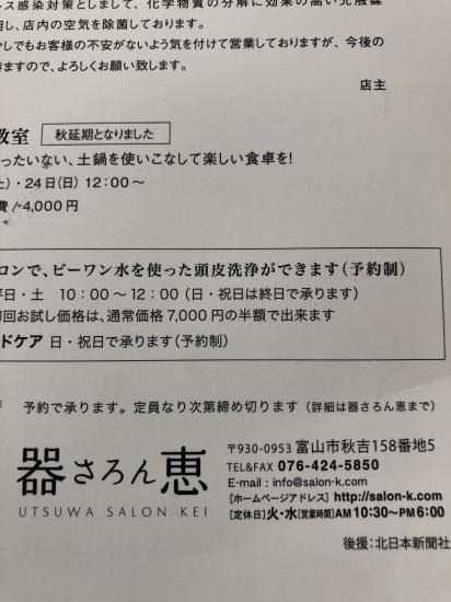 富山で 夏のお帽子の展示会 です_a0076125_17373334.jpeg