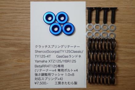 新製品 Sherco(Scorpa)TY125Classic/TY125-4T GasGasランドネ Yamaha XTZ125/YBR125 BetaRR4T125等用クラッチスプリングリテーナー_c0174330_00433401.jpeg