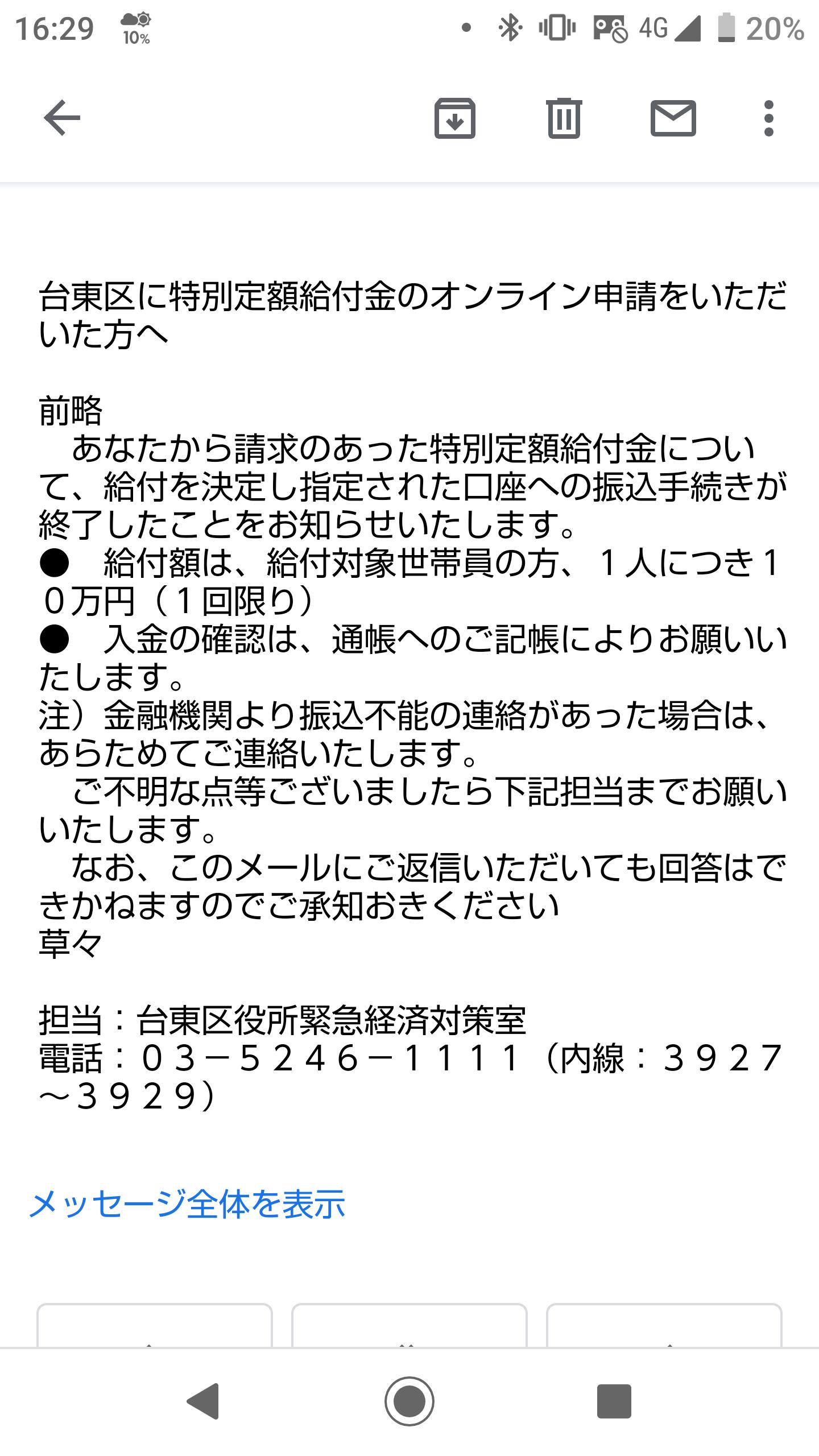 給付 10 円 区 金 万 台東