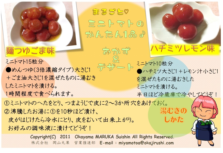 市場へGOGO! 6/2 RSKラジオ_b0171839_14473773.jpg