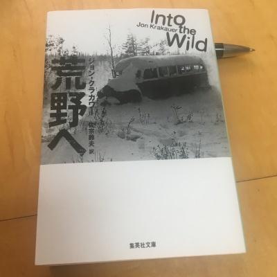 ブックレビュー『荒野へ』ジョン・クラカワー 1996年_b0177242_09460954.jpg