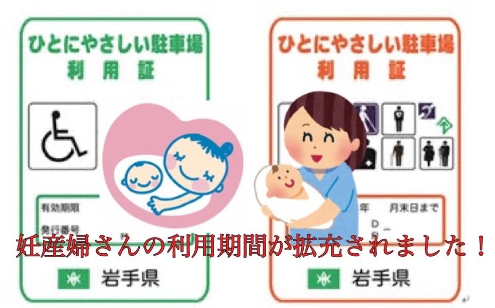 妊産婦さんにもやさしい駐車場利用証制度〜対象利用時期が拡充されました!_b0199244_15095380.jpg
