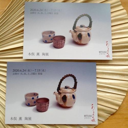 『木俣 薫 陶展』始まりました。2020_b0153663_13320947.jpeg