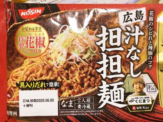 広島、「くにまつ」の汁なし担々麺_e0045768_22334474.jpg