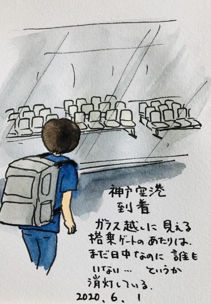 神戸空港_f0072976_10113273.jpeg