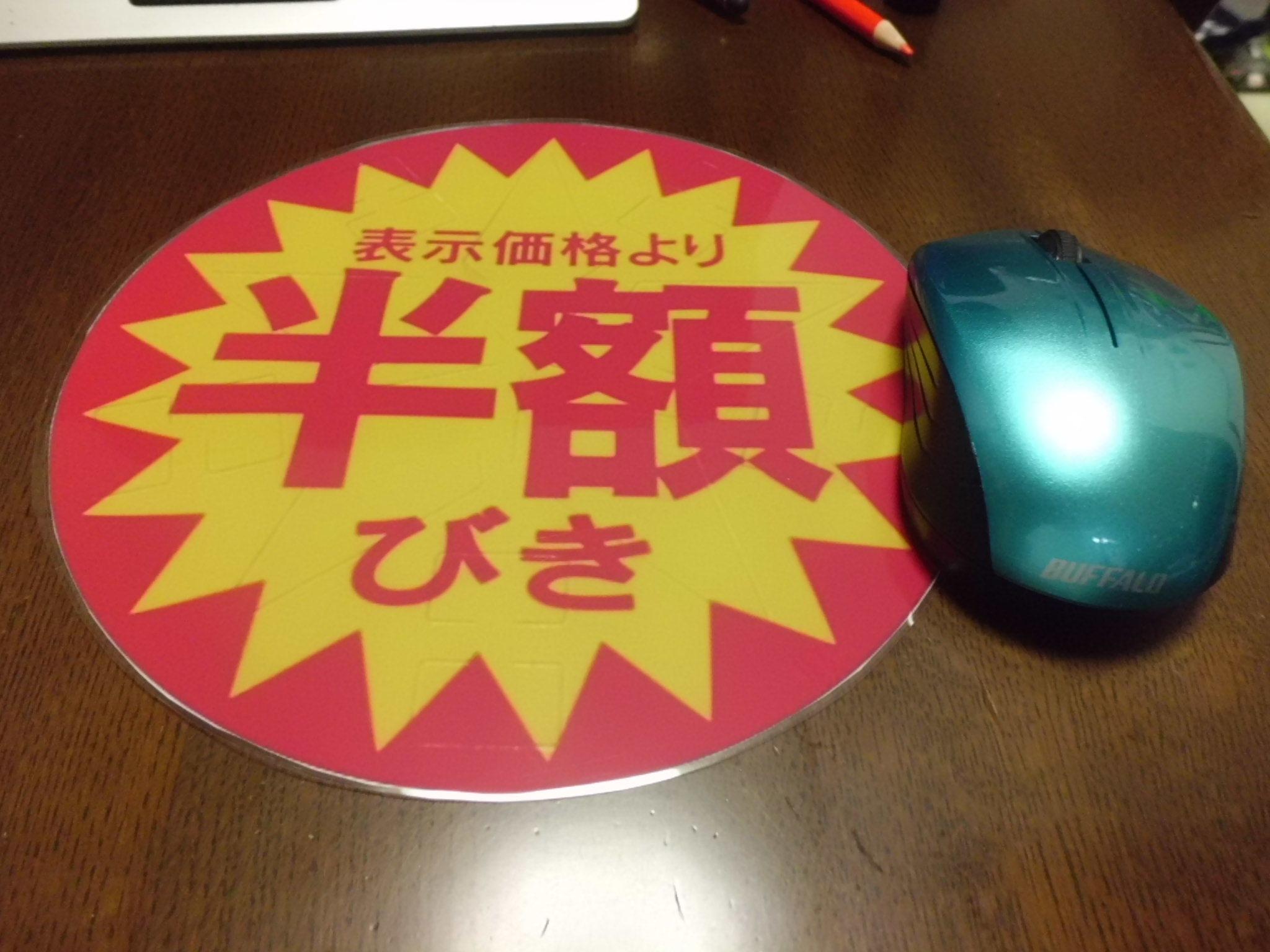 スーパー玉出のマウスパッド_e0096277_17100389.jpg