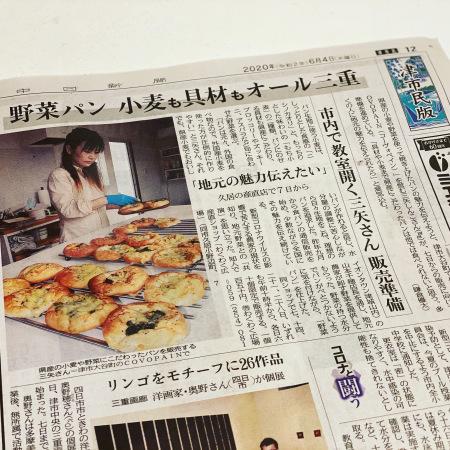 中日新聞_c0083484_21275347.jpeg