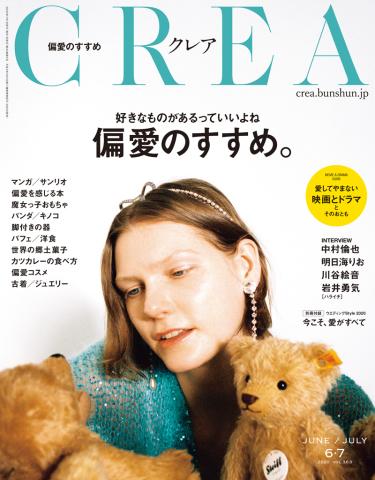 CREA 2020 JUNE/JULY わたしの好きなものマルシェ_c0223001_10180489.jpg