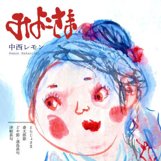 【Miyokosama EP】リリース!_e0303005_16375551.jpg