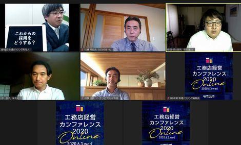 「工務店経営カンファレンス2020オンライン」_a0059217_00523169.jpg