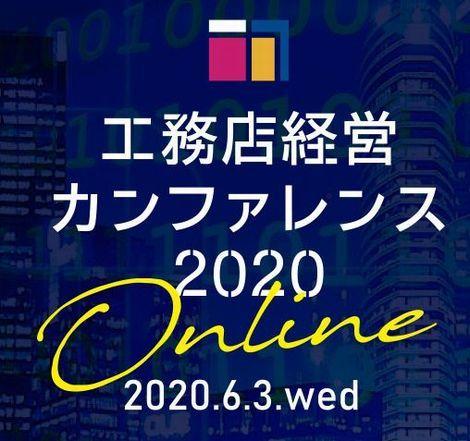 「工務店経営カンファレンス2020オンライン」_a0059217_00523987.jpg