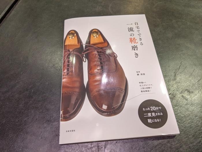 自宅でできる一流の靴磨き_b0226322_12000020.jpg