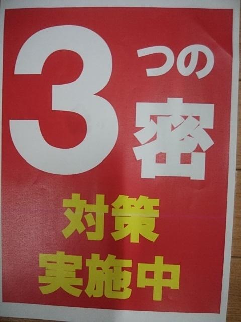 3蜜対策_b0151724_08580949.jpg