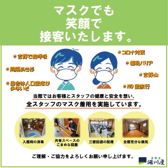 【コロナ対策】マスクでもわかるほどの笑顔で営業しています!_e0154524_17530190.jpg