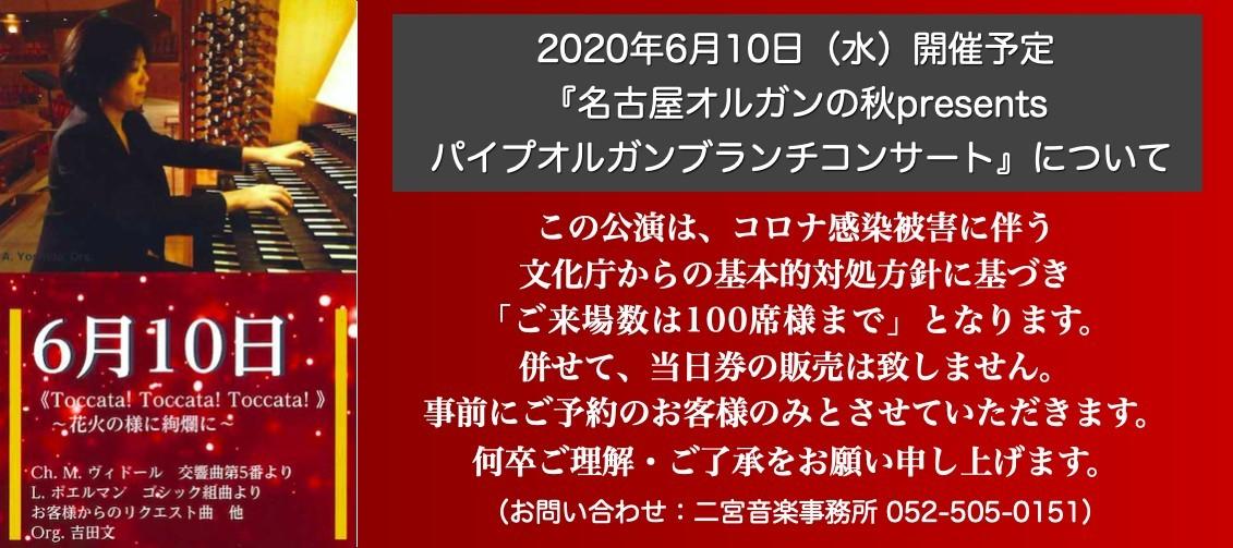 6月10日ブランチコンサート開催します。【100席限定、予約のみ】_f0160325_11131839.jpg