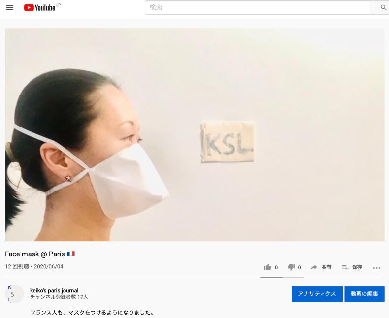 パリ市の無料配布マスク、試してみました_a0231632_15421028.png