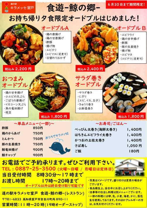 食遊【夕食営業再開!おうちでキラメッセの味もいかがですか(*^-^*)】_f0227434_15214467.jpg