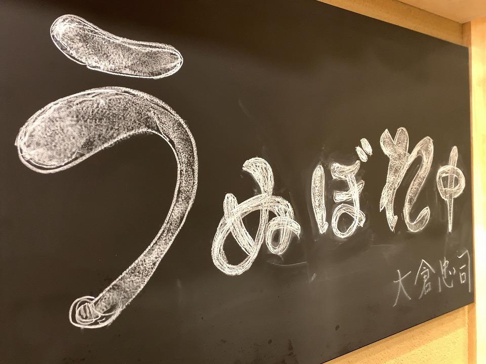 城北公園通の居酒屋「鳥貴族 大倉家」_e0173645_10540007.jpg