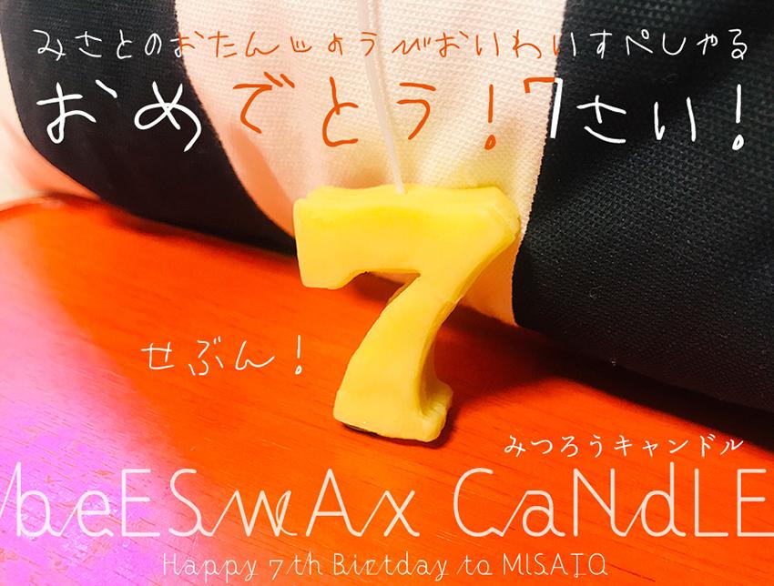 beESwAx CaNdLE!: 7歳をお祝いする『セブン!』な「みつろうキャンドル」!_d0018646_12113779.jpg