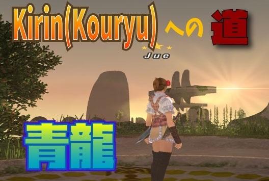 Kirin(Kouryu)への道 ~青龍~_e0401547_17462813.jpg