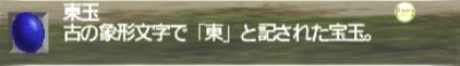 Kirin(Kouryu)への道 ~青龍~_e0401547_17581381.png