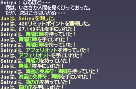 Kirin(Kouryu)への道 ~青龍~_e0401547_18131077.png