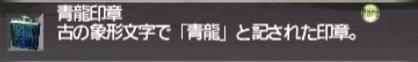 Kirin(Kouryu)への道 ~青龍~_e0401547_18131836.png
