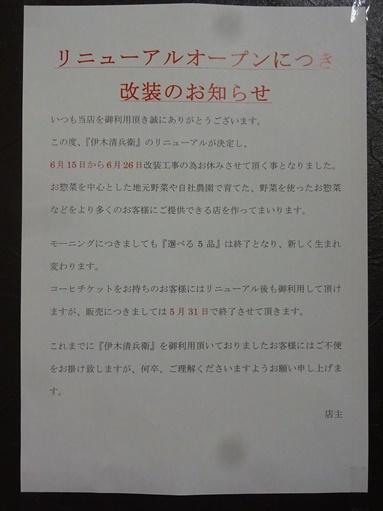 伊木山ガーデン_c0394349_20583755.jpg