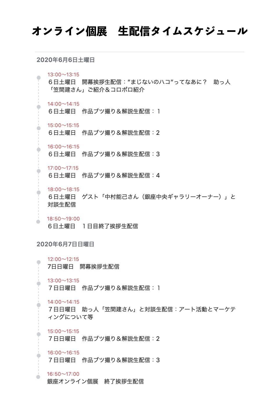 6/6-7銀座から生配信・オンライン個展開催_c0186460_08584274.png